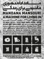 نمایشگاه «ماشینی برای زندگی»