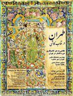 نمایشگاه عکس «طهران در قاب کاشی» در خانه هنرمندان ایران