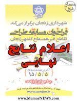 بازخورد؛ اعلام نتایج نهایی مسابقه طراحی تقاطع غیر همسطح و ورودی گلشهر زنجان