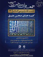 نشست نقد و بررسی کتاب «کتیبه های صحن عتیق» - مشهد