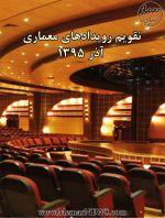 تقویم رویدادهای معماری؛ آذر ماه ۱۳۹۵-