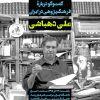 نشست «گفتوگو با علی دهباشی دربارۀ فرهنگپژوهی در ایران»