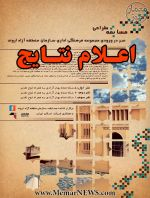 اعلام نتایج و نمایش آثار مسابقه طراحی سردر ورودی ساختمان فرهنگی اداری منطقه آزاد اروند