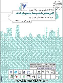 همایش ملی هنر، معماری و شهرسازی اسلامی