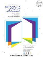 فراخوان جشنواره کتاب سال فرهنگی دانشجویان سراسر کشور