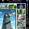 انتشار کتاب «معماری از زمین تا آسمان؛ تحلیل ساختمان های بلند ایران و جهان»