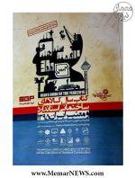 انتشار کتاب سال کالاها و مصالح ساختمانی استاندارد ایران