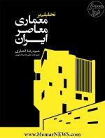 انتشار کتاب «تحلیلی بر معماری معاصر ایران»