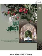 انتشار کتاب «تاریخ باغ سازی»