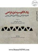 انتشار کتاب «زبان الگو، سرمشق طراحی؛ تجربه طراحی بر پایه ی آموزه های بومی»