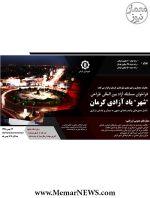 بی عدالتی دیگر؛ فراخوان مسابقه آزاد بین المللی طراحی یادمان میدان آزادی کرمان