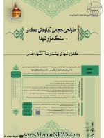 مسابقه طراحی حجمی تابلوهای عکس و سنگ مزار شهداء در بهشت رضا (ع) مشهد مقدس