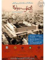 نمایشگاه آثار «مسابقه طراحی مجموعه زندیه با رویکرد باز آفرینی میدان توپخانه» - شیراز
