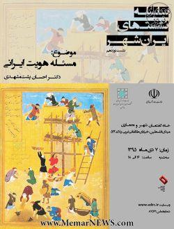 «مسئله هویت ایرانی»؛ نشست نوزدهم از سلسله نشستهای ایرانشهر