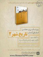 مراسم رونمایی و جشن امضای کتاب «تاریخ شهر و شهرنشینی در ایران ۲»