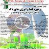 دومین کنفرانس بین المللی زمین فضا و انرژی پاک