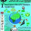 همایش ملی اندیشه ها و فناوری های نوین در علوم جغرافیایی