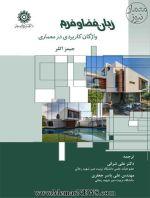 انتشار کتاب «زبان فضا و فرم؛ واژگان کاربردی در معماری»