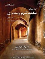 انتشار کتاب «اصول اجتماعی ساخت شهر و معماری در اسلام»