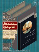 نشست نقد و بررسی کتاب «خاطره شهر؛ بازخوانی سینماتو گرافیک شهر ایرانی»