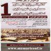 تمدید مهلت ارسال مقالات کنفرانس پژوهش های معماری و شهرسازی اسلامی و تاریخی ایران