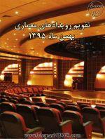 تقویم رویدادهای معماری؛ بهمن ماه ۱۳۹۵-