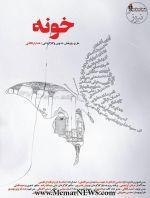 اکران فیلم مستند «خونه» - خانه هنرمندان