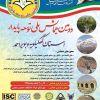 دومین همایش ملی توسعه پایدار استان کهکیلویه و بویر احمد