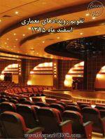 تقویم رویدادهای معماری؛ اسفند ماه ۱۳۹۵