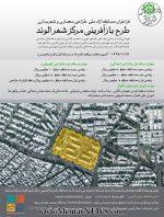 فراخوان مسابقه آزاد ملی؛ طرح باز آفرینی مرکز شهر الوند