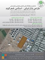فراخوان مسابقه آزاد ملی؛ طراحی بازار ایرانی اسلامی در شهر الوند