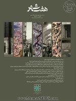 نشریه شهرسازی و معماری هفت شهر، شماره ۵۳ و ۵۴، بهار و تابستان ۱۳۹۵