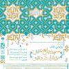 مراسم رونمایی از کتاب «مسجد جامع عتیق؛ موزه ای از دُر و عقیق» - اصفهان