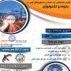 کنفرانس بین المللی دستاوردهای نوین در علوم و تکنولوژی