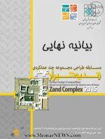 اعلام نتایج نهایی مسابقه طراحی شهری و معماری مجموعه چند عملکردی زندیه شیراز