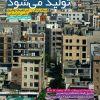 نشست «تهران تولید می شود؛ فضا، زیست، مردم» - دانشگاه تربیت مدرس