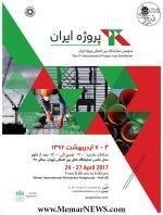 آغاز به کار نمایشگاه بین المللی ساختمان پروژه ایران -