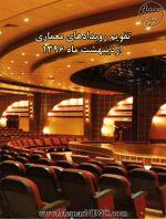 تقویم رویدادهای معماری؛ اردیبهشت ماه ۱۳۹۶-