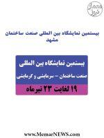 بیستمین نمایشگاه بین المللی صنعت ساختمان – مشهد