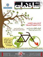 مجله ساختمان، شماره ۷۳، اردیبهشت ۹۶