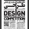 مسابقه طراحی داخلی مرکز نوآوری و سایت رایانه ای