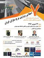 هفتمین اجلاس برترین برج سازان ایران همراه با نمایشگاه برترین برندهای صنعت ساختمان