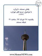 پخش مستند «ایران» با موضوع «برج های تهران» از شبکه مستند – امشب