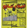 اعلام نتایج ونمایش آثاربرترمسابقه دانشجویی عکاسی معماری با موضوع «معماری و معلولین»
