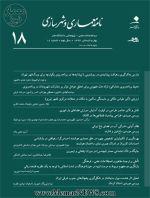 دوفصلنامه علمی- پژوهشی «نامه معماری و شهرسازی»، شماره ۱۸، بهار و تابستان ۱۳۹۶