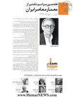 هفتمین مراسم تقدیر از معمار معاصر ایران - مهرماه ۱۳۹۶