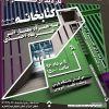 بازدید از کارگاه کتابخانه دانشگاه علم و صنعت ایران