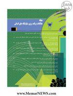 نشریه مطالعات برنامه ریزی سکونتگاههای انسانی، شماره ۳۸، بهار ۱۳۹۶