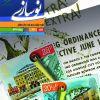 نشریه اینترنتی نوسازی، شماره ۴۲، تیر ۱۳۹۶-