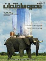 نشریه شهر و ساختمان، شماره ۱۰۲، تیر ۱۳۹۶